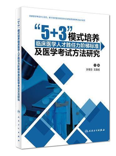 """""""5+3""""模式培养临床医学人才胜任力阶梯标准及医学考试方法研究"""