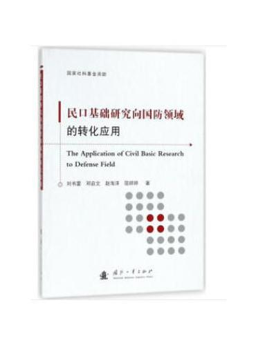 强军之基:民口基础研究向国防领域转化应用研究