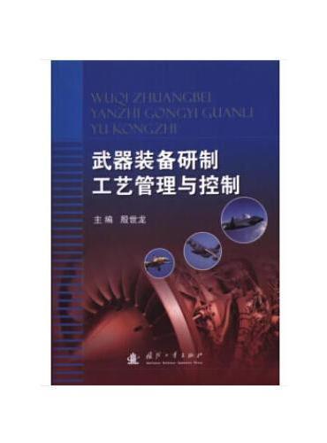 武器装备研制工艺管理与控制