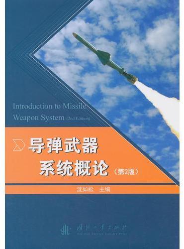 导弹武器系统概论(第2版)