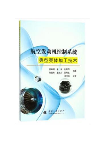 航空发动机控制系统典型壳体加工技术