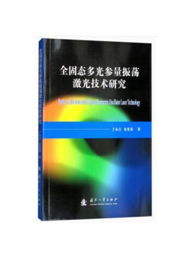 全固态多光参量振荡激光技术研究