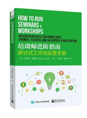 培训师进阶指南:研讨式工作坊运营手册