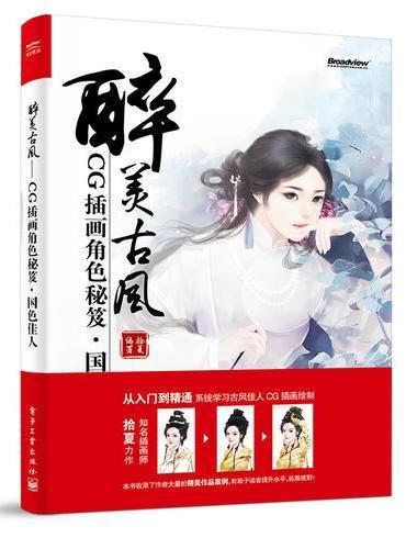 醉美古风:CG插画角色秘笈·国色佳人
