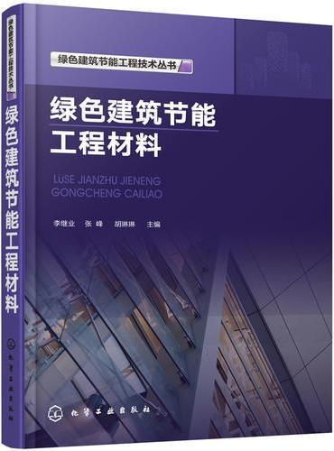 绿色建筑节能工程技术丛书--绿色建筑节能工程材料