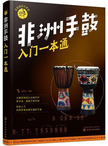 零基础音乐教程--非洲手鼓入门一本通
