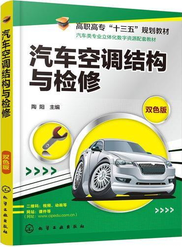 汽车空调结构与检修(陶阳)