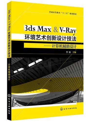 3ds Max & V-Ray环境艺术创新设计技法——计算机辅助设计(李强)