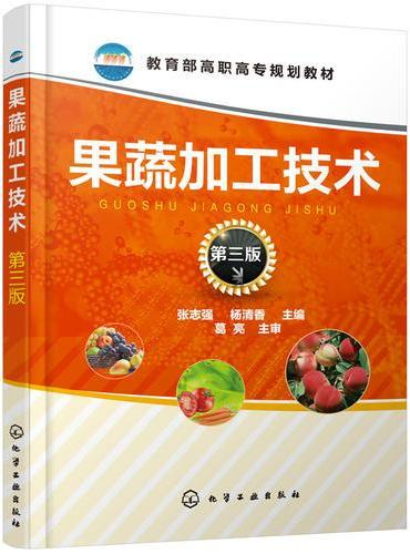 果蔬加工技术(张志强)(第三版)