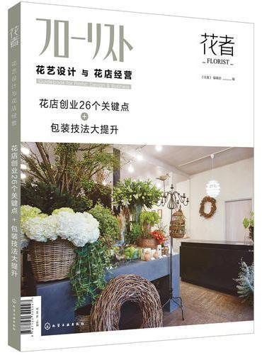 花者--花艺设计与花店经营:花店创业26个关键点+包装技法大提升