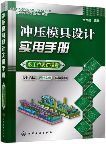 冲压模具设计实用手册(多工位级进模卷)