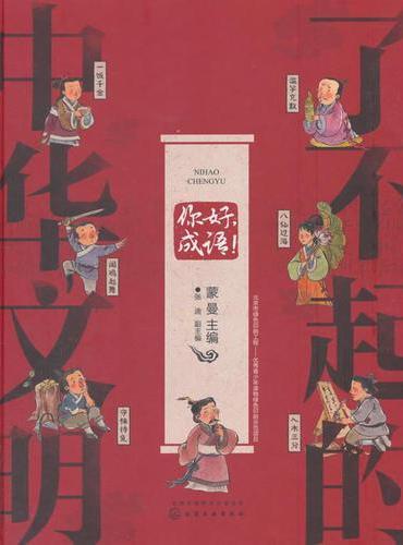 了不起的中华文明——你好,成语!