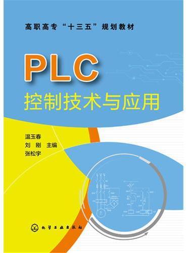 PLC控制技术与应用(温玉春)