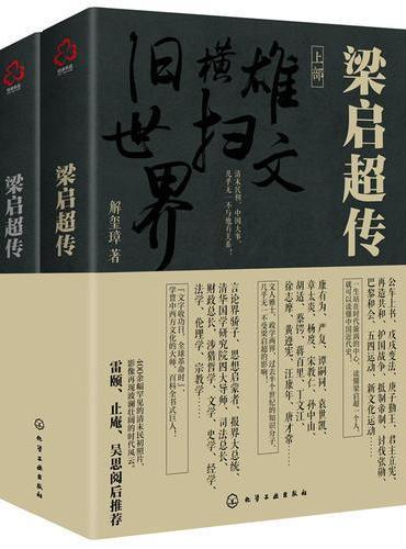 梁启超传(上下两册)