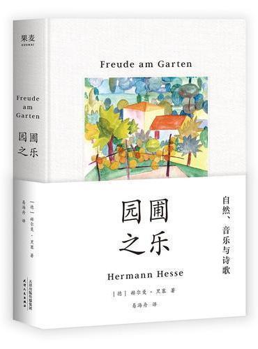园圃之乐(诺贝尔文学奖得主黑塞随笔集,通往你的内心之路我在这里能够找到的永恒与内在,正如我阅读诗与哲学时能找到的一样。)
