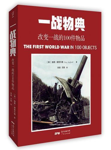 《一战物典:改变一战的100件物品》