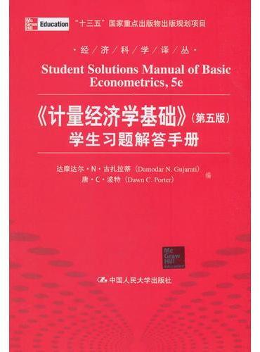 《计量经济学基础》(第五版)学生习题解答手册(经济科学译丛)