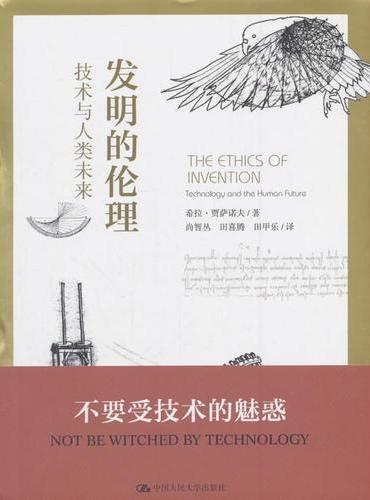 发明的伦理:技术与人类未来