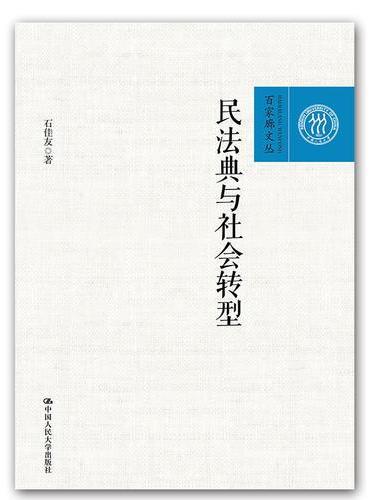 民法典与社会转型(百家廊文丛;中国人民大学学术成果征集项目)
