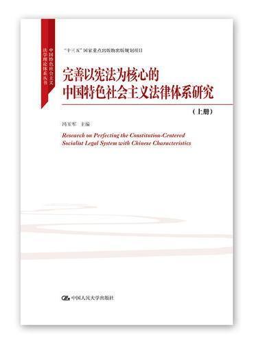 """完善以宪法为核心的中国特色社会主义法律体系研究(上下册)(中国特色社会主义法学理论体系丛书;""""十三五""""国家重点出版物出版规划项目))"""