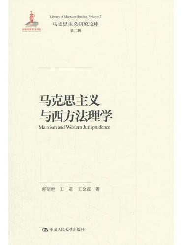 马克思主义与西方法理学(马克思主义研究论库·第二辑;国家出版基金项目)