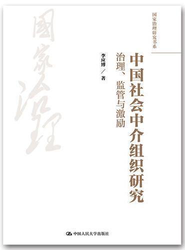 中国社会中介组织研究:治理、监管与激励(国家治理研究书系)