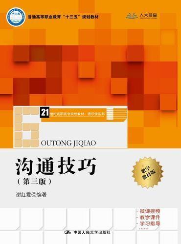 沟通技巧(第三版)(21世纪高职高专规划教材·通识课系列)