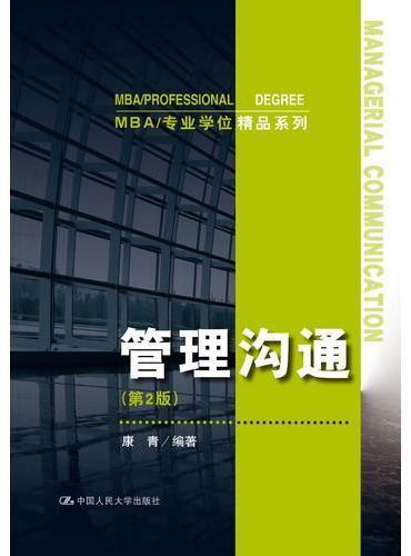 管理沟通(第2版)(MBA/专业学位精品系列)