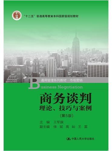 """商务谈判:理论、技巧与案例(第5版)(""""十二五""""普通高等教育本科国家级规划教材;通用管理系列教材·市场营销)"""