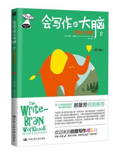 会写作的大脑2:怪物大碰撞(修订版)