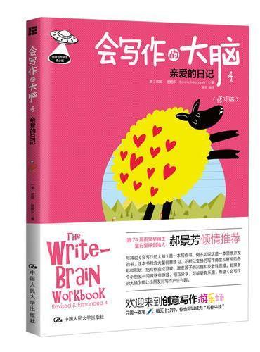 会写作的大脑4:亲爱的日记(修订版)