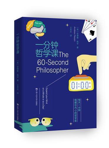 一分钟哲学课