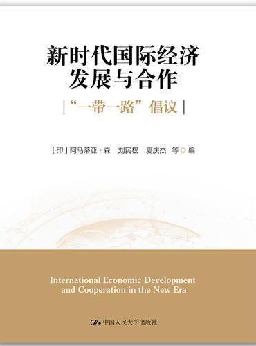 """新时代国际经济发展与合作:""""一带一路""""倡议"""