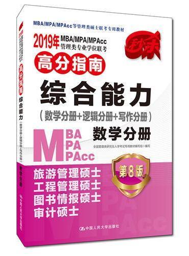 2019年MBA/MPA/MPAcc管理类专业学位联考高分指南 综合能力(数学分册+逻辑分册+写作分