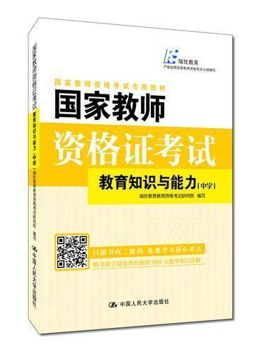 国家教师资格证考试——教育知识与能力(中学)