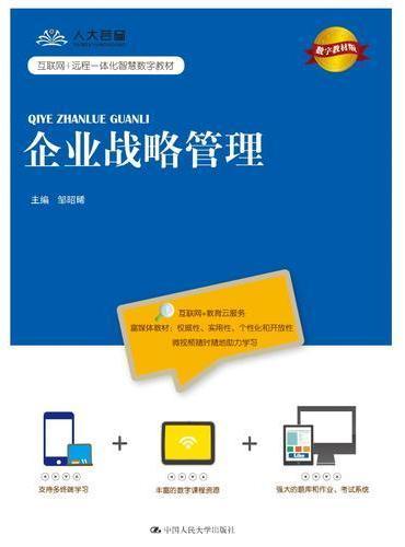 企业战略管理(数字教材版)