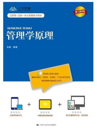 管理学原理(数字教材版)