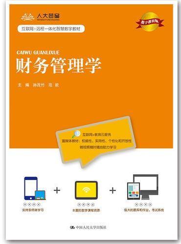 财务管理学(数字教材版)