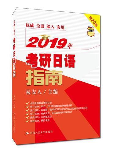 2019年考研日语指南