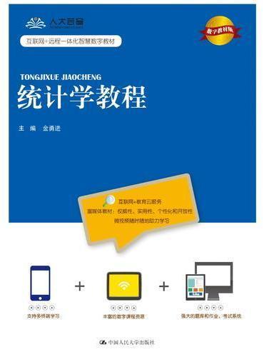 统计学教程(数字教材版)