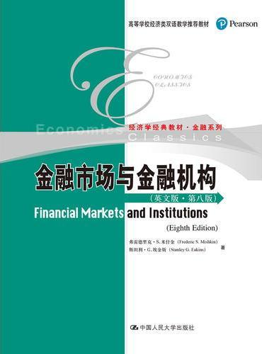 金融市场与金融机构(英文版·第八版)(高等学校经济类双语教学推荐教材·经济学经典教材·金融系列)
