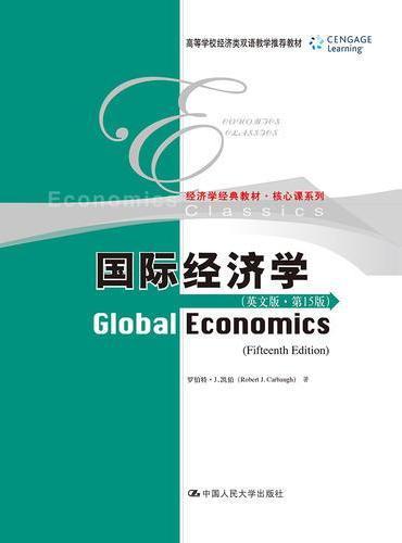 国际经济学(英文版·第15版)(高等学校经济类双语教学推荐教材·经济学经典教材·核心课系列)