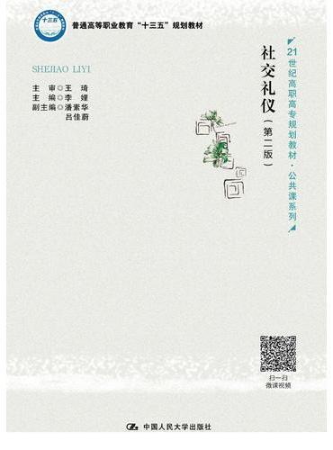 社交礼仪(第二版)(21世纪高职高专规划教材·公共课系列)
