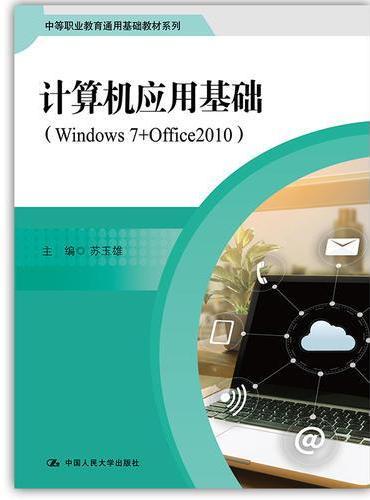 计算机应用基础 (Windows 7+Office2010)
