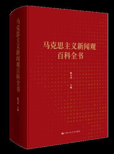 马克思主义新闻观百科全书