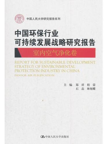 中国环保行业可持续发展战略研究报告(室内空气净化卷)(中国人民大学研究报告系列)