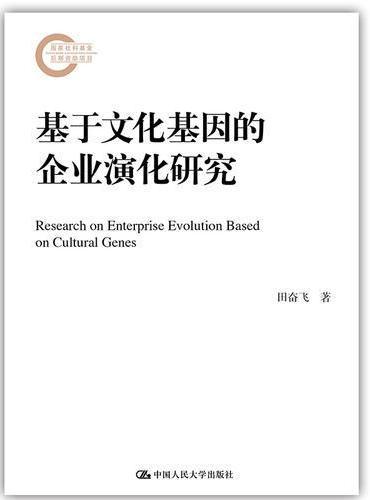 基于文化基因的企业演化研究(国家社科基金后期资助项目)