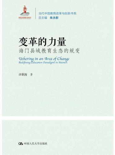 变革的力量:海门县域教育生态的蜕变(当代中国教育改革与创新书系)