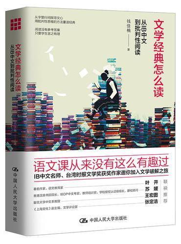 文学经典怎么读
