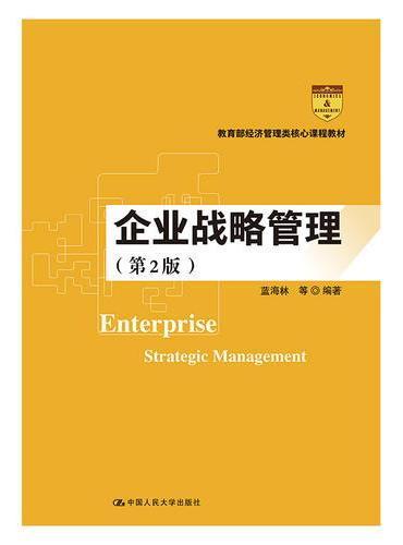企业战略管理(第2版)(教育部经济管理类核心课程教材)